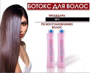 восстановление волос в Мытищах
